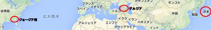 日本、グルジア、ジョージア州の位置