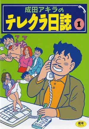成田アキラのテレクラ日誌の画像